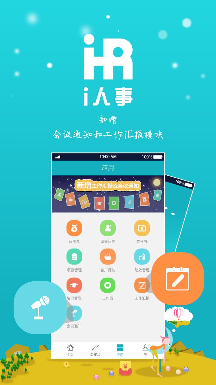 i人事 V5.11.1 安卓版截图4
