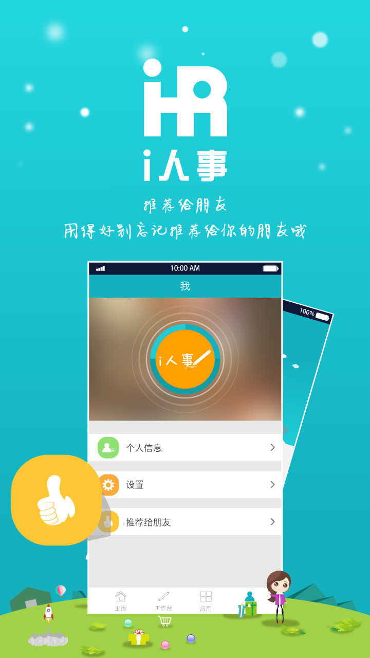 i人事 V5.11.1 安卓版截图2