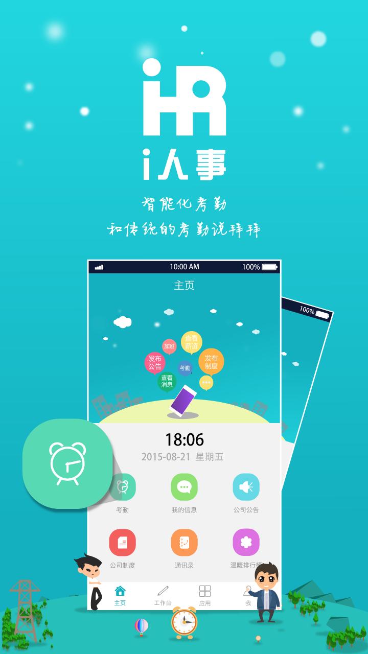 i人事 V5.11.1 安卓版截图3