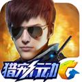 全民突击 V3.3.0 iPhone版