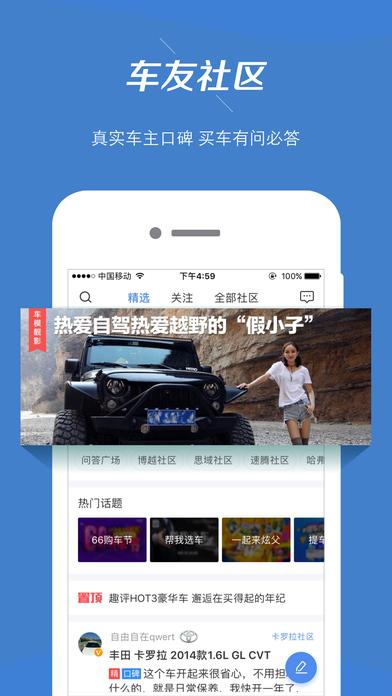 易车2019 V10.13 安卓版截图4