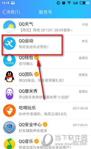 QQ运动打卡是什么意思
