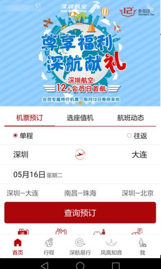 深圳航空 V5.0.2 安卓版截图1