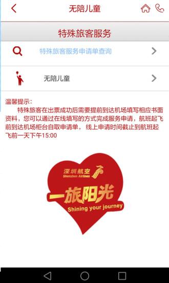 深圳航空 V5.0.2 安卓版截图3