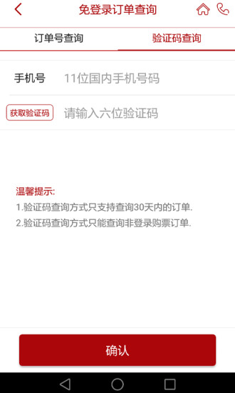 深圳航空 V5.0.2 安卓版截图2