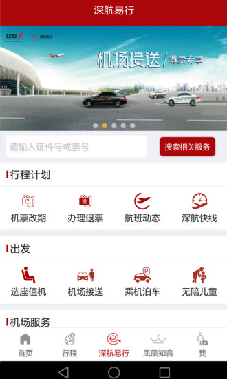 深圳航空 V5.0.2 安卓版截图4
