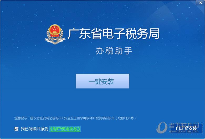 广东省电子税务局办税助手