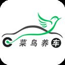 菜鸟养车 V1.2.2 安卓版