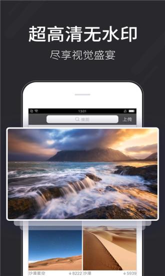 壁纸多多 V4.3.8.0 安卓免费版截图2