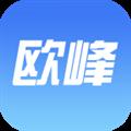 欧峰电动 V2.2.2 iPhone版