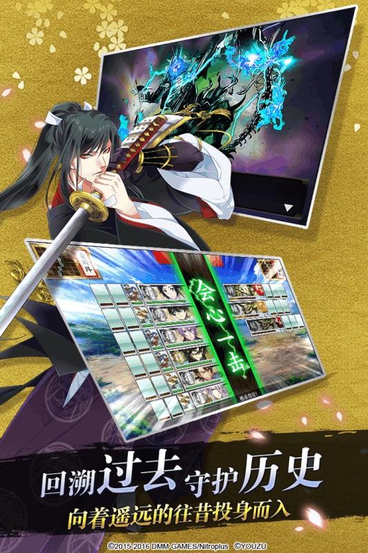 刀剑乱舞online V1.0.43 安卓版截图4