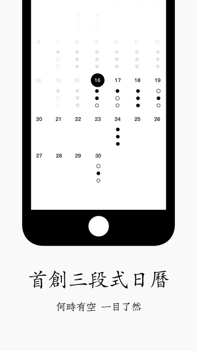 水滴清单 V3.1.6 安卓版截图4