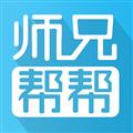 师兄帮帮 V3.4.8 安卓版