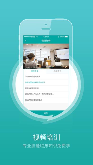 医线通 V2.3.2 安卓版截图1