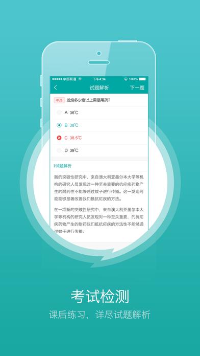 医线通 V2.3.2 安卓版截图2