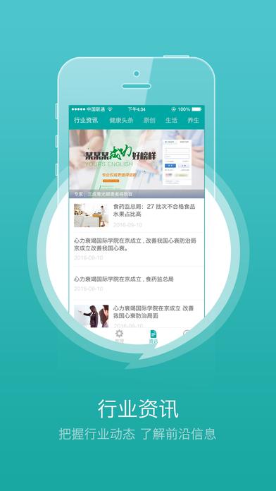 医线通 V2.3.2 安卓版截图4