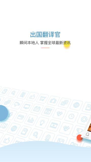 出国翻译官 V2.2.5 安卓版截图3