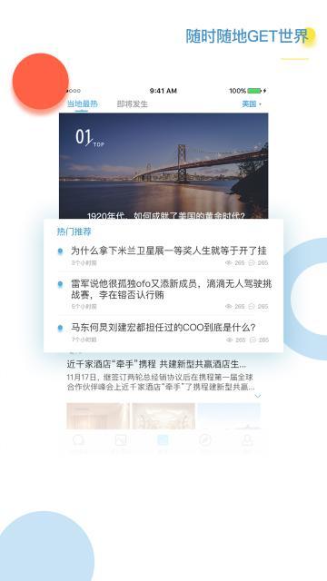 出国翻译官 V2.2.5 安卓版截图4