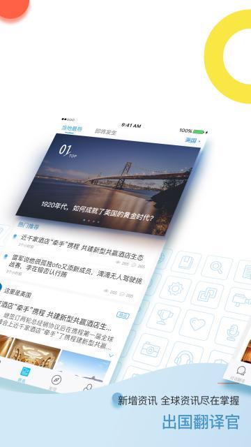 出国翻译官 V2.2.5 安卓版截图2