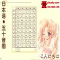 日语五十音音频 V1.0 免费版