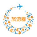 旅游圈 V3.0.10 iPhone版