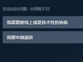 Steam游戏怎么退款 Steam游戏申请退款方法