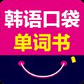 韩语口袋单词书 V2.22.117 安卓版