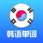 韩语单词天天记 V3.2.1 安卓版