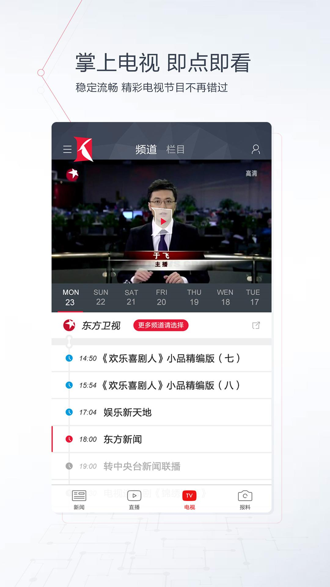看看新闻 V5.2.1 安卓版截图4