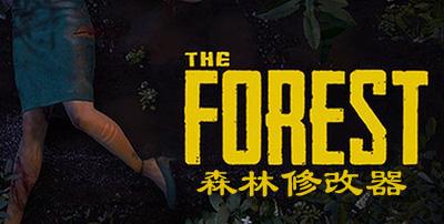 森林游戏修改器