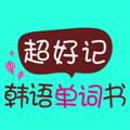 超好记韩语单词书 V2.22.122 安卓版