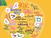 韩语背单词专题 单词快速记忆轻松掌握