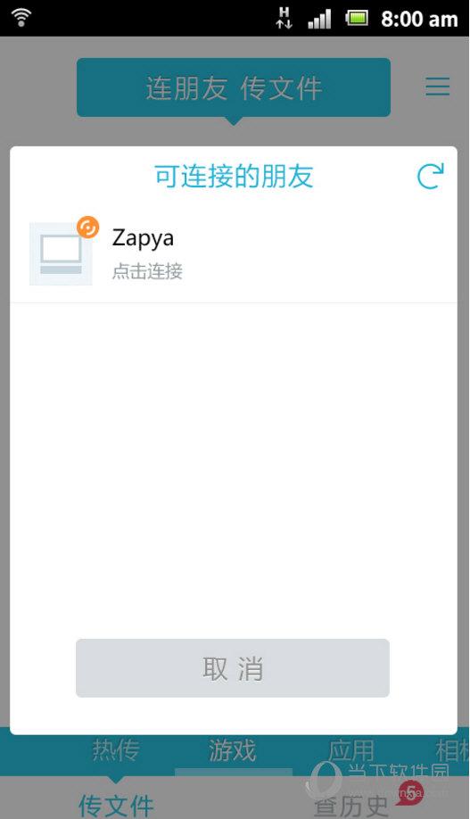 安卓系统手机用户加入连接