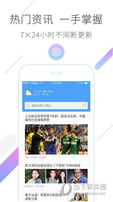 2345王牌浏览器iPhone版