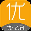 优资讯 V2.1.3 安卓版