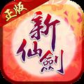 新仙剑奇侠传 V3.9.0 安卓版