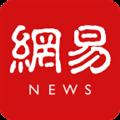 网易新闻 V25.1 安卓版