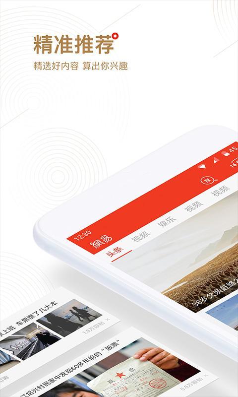 网易新闻 V25.1 安卓版截图1