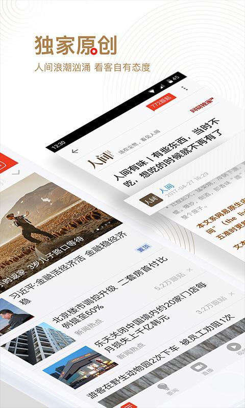 网易新闻 V25.1 安卓版截图2
