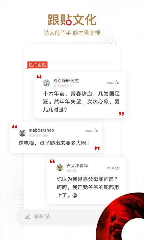 网易新闻 V25.1 安卓版截图3