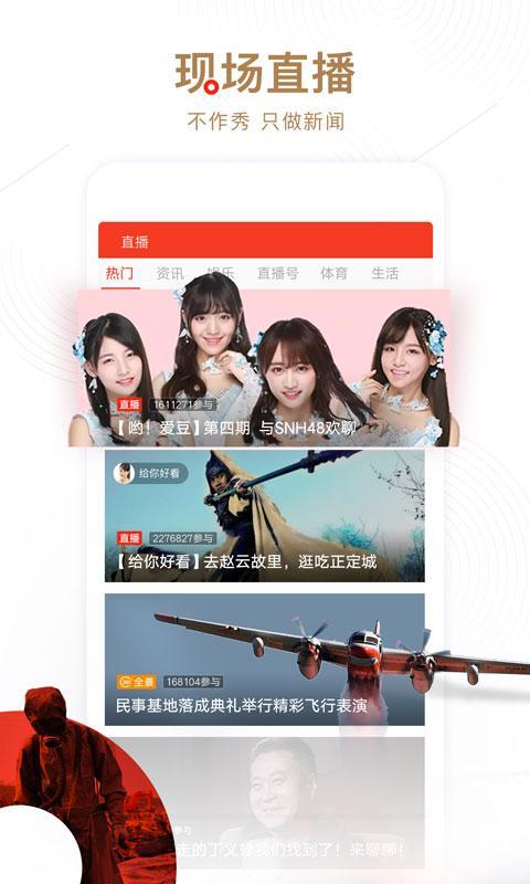 网易新闻 V25.1 安卓版截图4