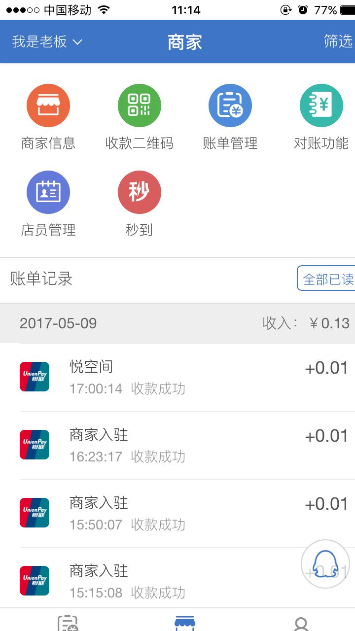 老板买单 V1.6.1 安卓版截图3