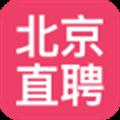 北京直聘 V3.4 安卓版