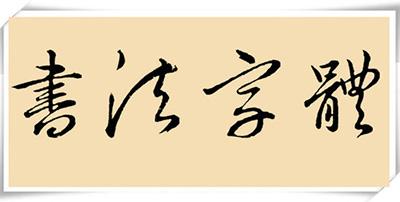 电脑书法字体