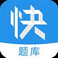 建造师快题库 V3.1.3 安卓版
