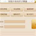梦幻西游手游技能升级成本计算器 V1.0 绿色免费版
