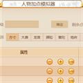 梦幻西游手游人物加点模拟器 V1.0 绿色免费版