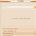 梦幻西游手游科举答题器 V1.0 绿色免费版