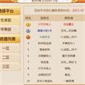 梦幻西游手游服务器宠物排行榜 V1.0 绿色免费版