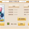 梦幻西游手游宠物打书模拟器 V1.0 绿色免费版